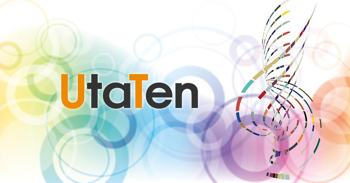 国内最大級!無料歌詞検索サイト【UtaTen】新曲もふりがな付!