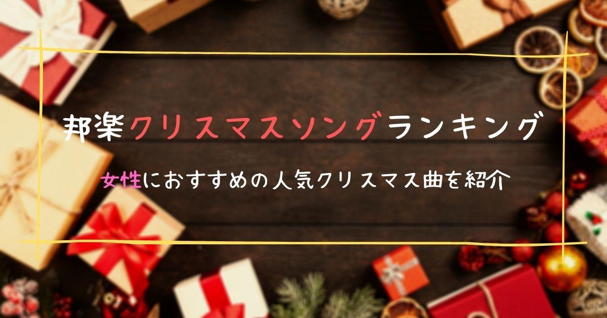 クリスマスソング 邦楽