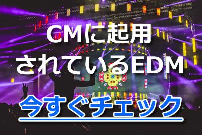 edm 定番 CM