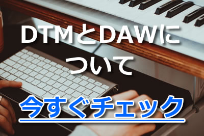宅録 DTM DAW
