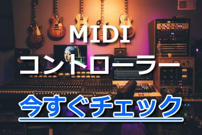 宅録 MIDI