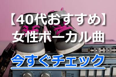 40代 カラオケ 女性 ボーカル 定番曲