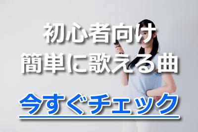 カラオケ 英語 初心者 簡単 名曲
