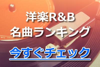 r&b おすすめ 洋楽 ランキング