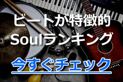 r&b おすすめ soul ビート