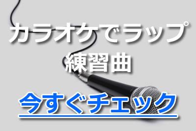 カラオケ ラップ 練習曲
