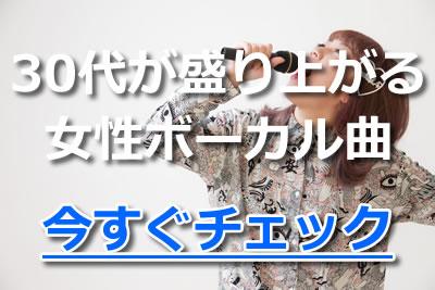 30代 女性 ボーカル カラオケ
