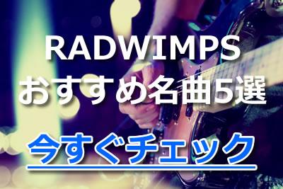 radwimps おすすめ 名曲