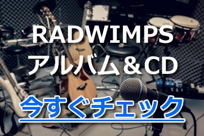 radwimps おすすめ アルバム CD