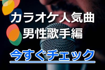 演歌 カラオケ 人気曲 ランキング 男性