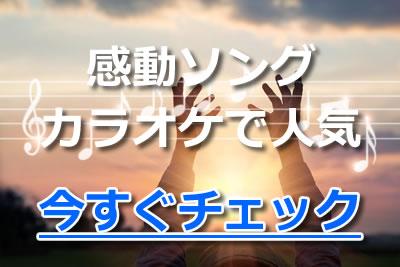 いい歌 感動ソング カラオケ 男女 人気