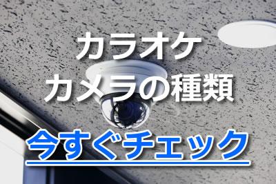 監視カメラ カラオケ