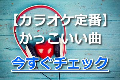 曲 邦楽 かっこいい 【女性ボーカルバンド】ロック好き必見!人気邦楽ランキングTOP10とおすすめの洋楽6選 2021年7月