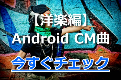 android cm 曲 洋楽 iPhone