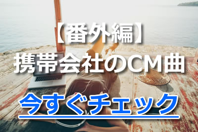 android cm 曲 携帯会社