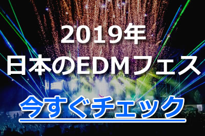 edm フェス 日本 2019年 一覧