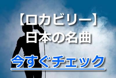 ロカビリー 日本 アーティスト 名曲