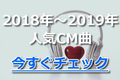 人気曲 2018年 2019年 CM曲