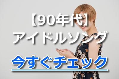昔のアイドル 90年代 人気曲 名曲 ランキング