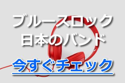 ブルースロック 日本 おすすめ バンド