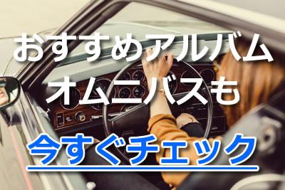 ドライブ 洋楽CD アルバム オムニバス