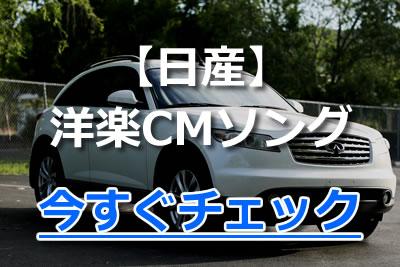日産 車 cm 洋楽