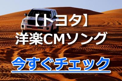 トヨタ 車 cm 洋楽