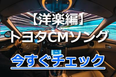 トヨタ cm 曲 洋楽