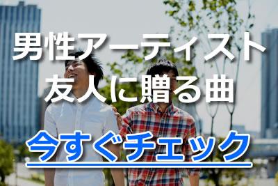 友情ソング 日本 邦楽 男性アーティスト