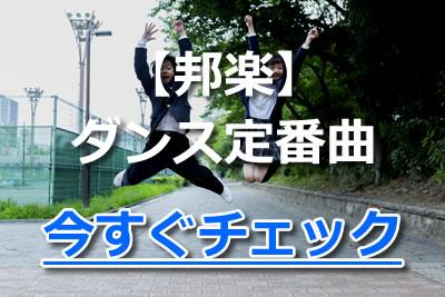 ダンス 曲 邦楽 体育会 お遊戯会