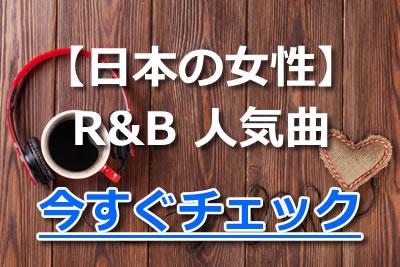 日本 r&b 名曲 女性アーティスト