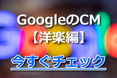 google cm 曲 洋楽