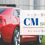 車 cm 曲