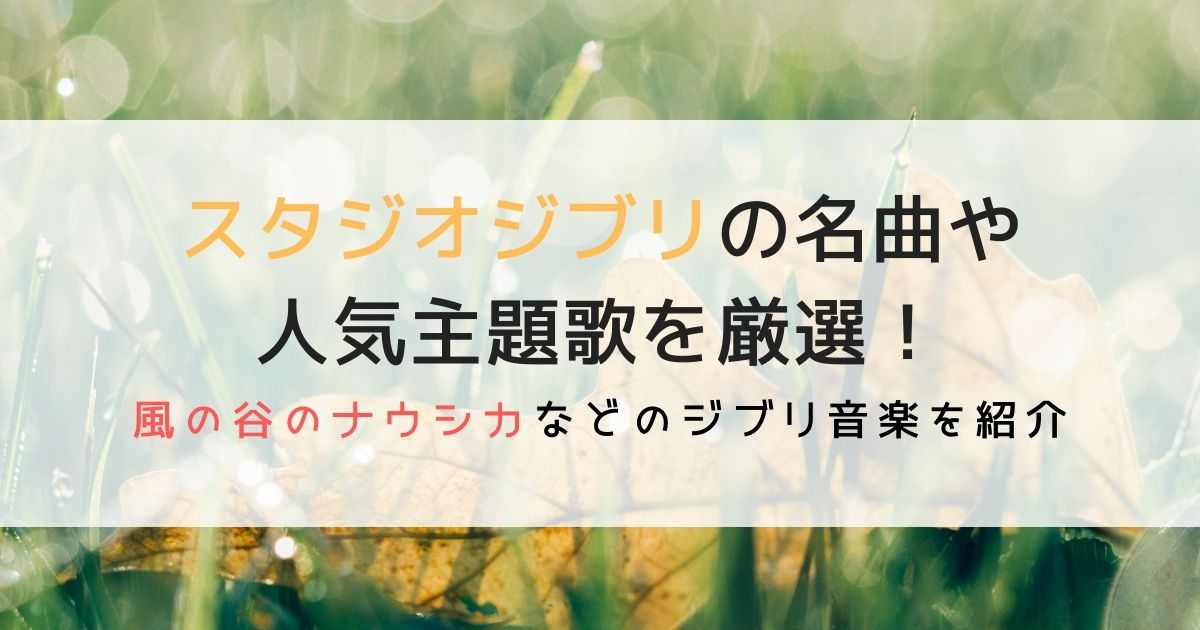 曲 ジブリ 【ジブリ】聞いただけで感動する!ジブリ名曲ランキング!