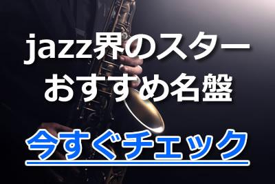 jazz 名盤 スター おすすめ