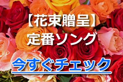 結婚式  花束贈呈 定番ソング