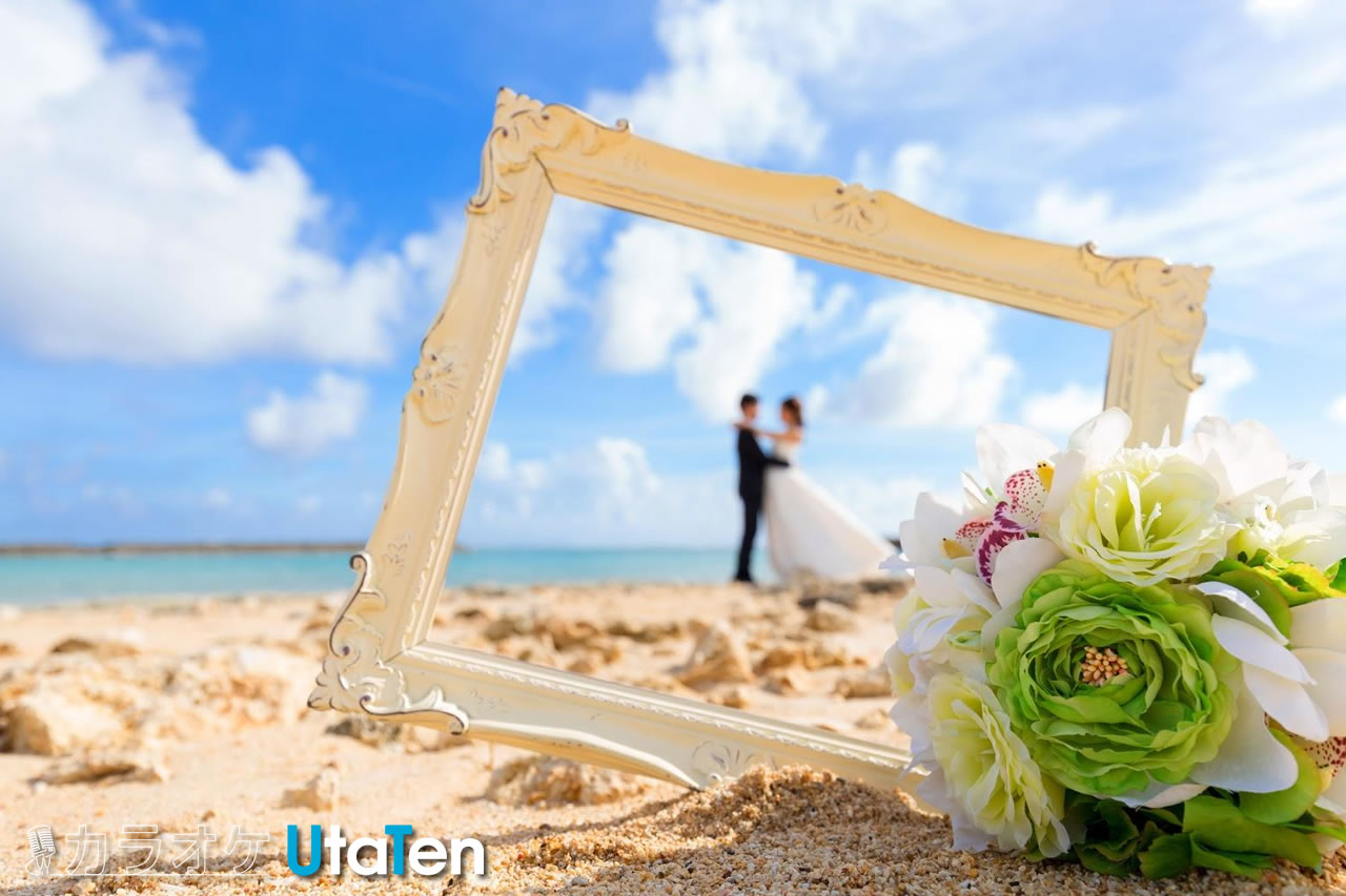 結婚式 定番ソング
