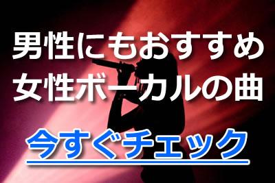 カラオケ 男性 おすすめ 女性ボーカル 曲