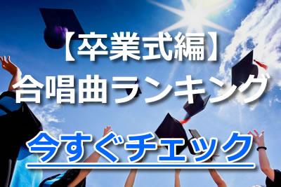 合唱曲ランキング 卒業式