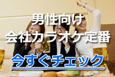会社 カラオケ 男性 定番曲