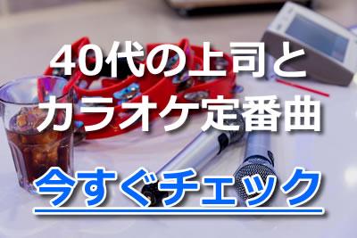 40代 上司 カラオケ