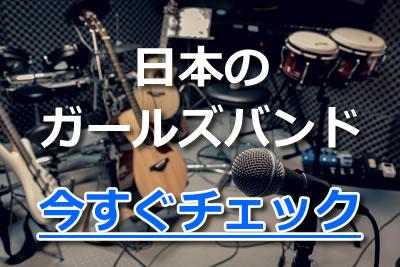 ガールズバンド おすすめ 日本
