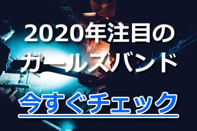 ガールズバンド おすすめ 2020年 注目