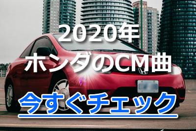 ホンダ cm 曲 2020年