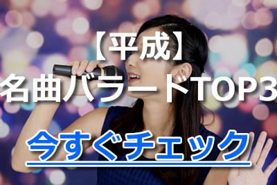 カラオケ 名曲 平成 バラード