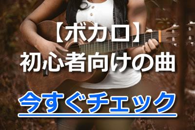 ギター 簡単 ボカロ 初心者