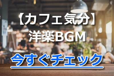bgm 洋楽 カフェ おしゃれ