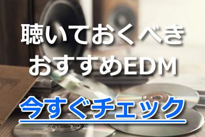 edm おすすめ アルバム 聴いておくべき