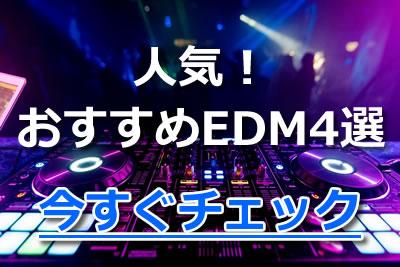 edm おすすめ 人気曲