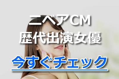 ニベア cm 歴代 出演 女優